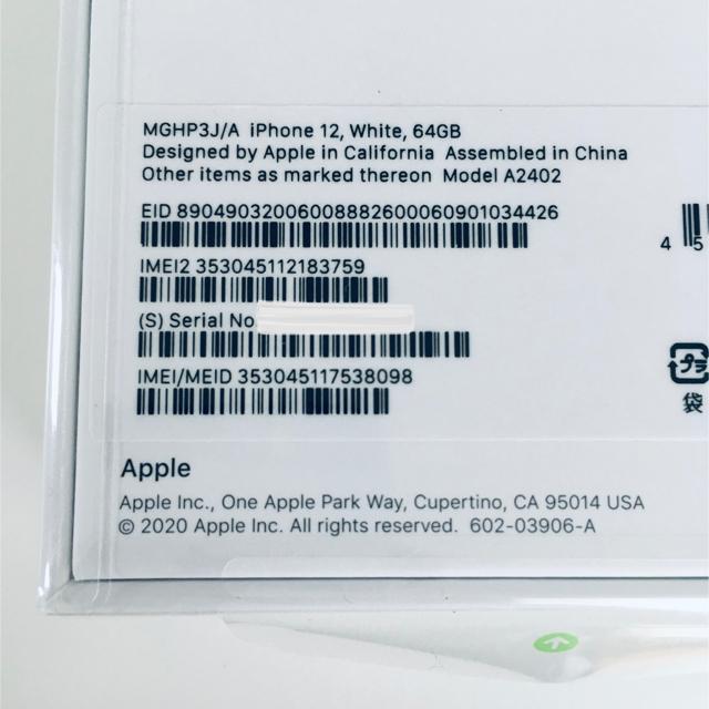 iPhone(アイフォーン)のiPhone12 本体 64GB 新品・未開封 スマホ/家電/カメラのスマートフォン/携帯電話(スマートフォン本体)の商品写真