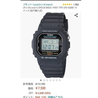 G-SHOCK - G-SHOCK 腕時計 G-Shock DW5600E