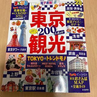 まっぷる東京観光 '20(地図/旅行ガイド)