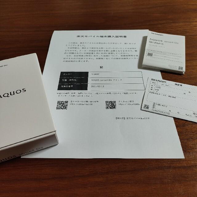 AQUOS(アクオス)のAQUOS sense4 lite ブラック SH-RM15 SIMフリー スマホ/家電/カメラのスマートフォン/携帯電話(スマートフォン本体)の商品写真