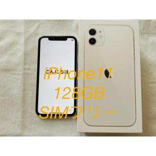 Apple - iPhone 11 ホワイト 128 GB SIMフリー 箱・付属品あり