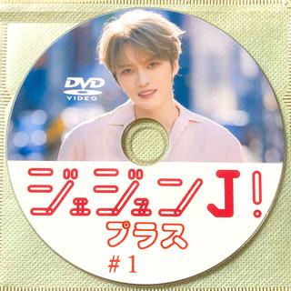 ジェイワイジェイ(JYJ)のジェジュンJ!プラス #1 ●DVD●(K-POP/アジア)