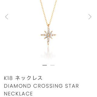 STAR JEWELRY - スタージュエリー K18ダイヤモンドクロッシングスターネックレス 0.06ct