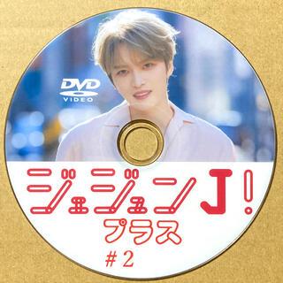 ジェイワイジェイ(JYJ)のジェジュンJ!プラス #2 ●DVD●(K-POP/アジア)