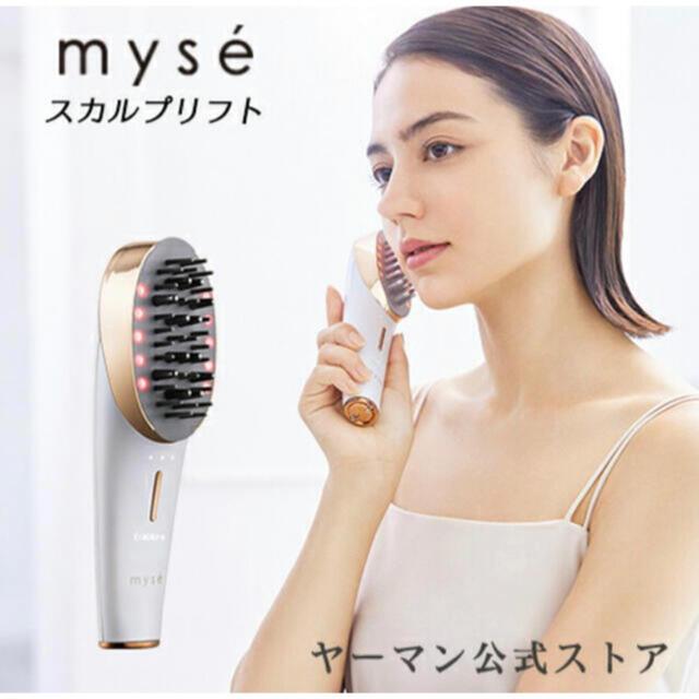 YA-MAN(ヤーマン)のヤーマン ミーゼ スカルプリフト 新品未開封 スマホ/家電/カメラの美容/健康(フェイスケア/美顔器)の商品写真