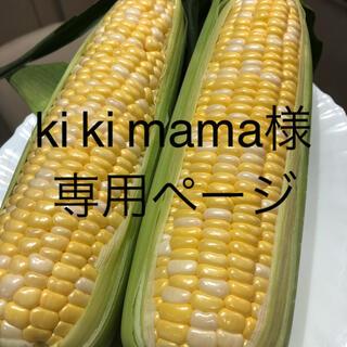 ki ki mama様専用ページ とうもろこし(野菜)