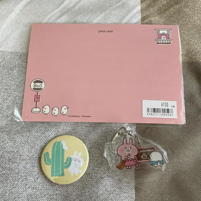 カナヘイセット エンタメ/ホビーのおもちゃ/ぬいぐるみ(キャラクターグッズ)の商品写真