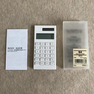 ムジルシリョウヒン(MUJI (無印良品))の電卓 無印良品(オフィス用品一般)