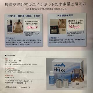 水素水生成器お風呂用(バスグッズ)