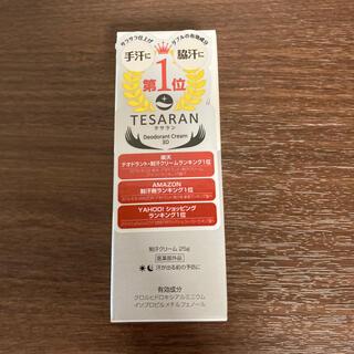 TESARAN テサラン(制汗/デオドラント剤)