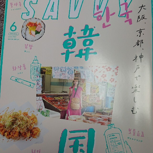 SAVVY (サビィ) 2021年 06月号 韓国 エンタメ/ホビーの雑誌(その他)の商品写真
