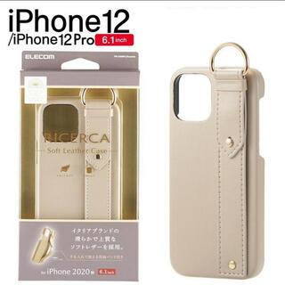iPhone 12/12 Pro レザーケース オープン型 ベージュ