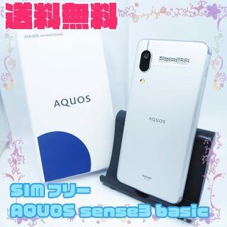 アクオス(AQUOS)のSIMフリー AQUOS  sense3 basic SHV48(スマートフォン本体)