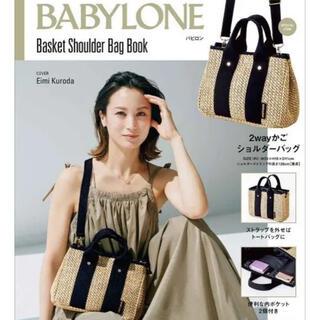 BABYLONE - BABYLONE Basket ショルダーバッグ