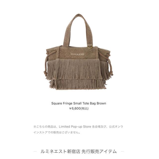 ALEXIA STAM(アリシアスタン)の新宿限定 色 ALEXIASTAM フリンジ バッグ  レディースのバッグ(トートバッグ)の商品写真
