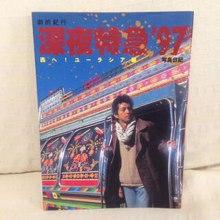 レア 大沢たかお 深夜特急 写真集 グッズ 本(アート/エンタメ/ホビー)