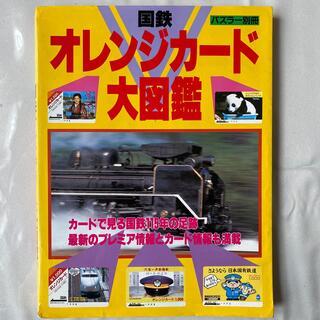 ジェイアール(JR)の国鉄オレンジカード大図鑑(鉄道)