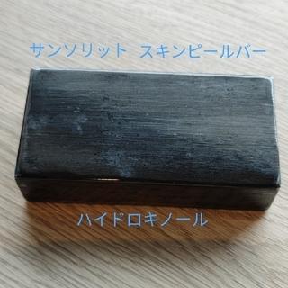 ■匿名配送 送料無料 サンソリット スキンピールバー ハイドロキノール 黒石鹸