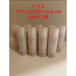 ナリス化粧品 - 新入荷‼️ナリス化粧品  マジェスタローションII 30ml ×9本