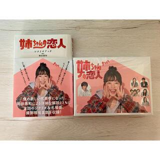 姉ちゃんの恋人 Blu-ray BOX シナリオブックとセット