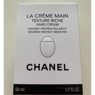 シャネル(CHANEL)のシャネル ラ クレーム マン リッシュ  50ml⭐︎新品 未開封(ハンドクリーム)