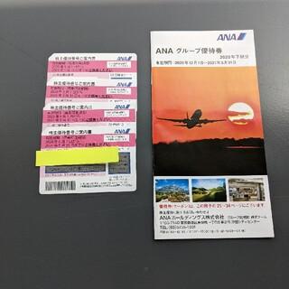 ANA株主優待券 4枚セット(航空券)