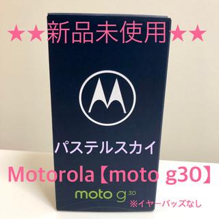 Motorola - 【新品未使用】moto g30 モトローラ Motorola パステルスカイ