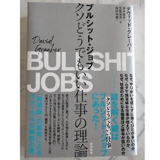 ブルシット・ジョブ クソどうでもいい仕事の理論