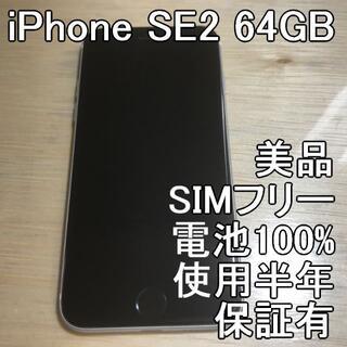 Apple - 美品 iPhoneSE2 電池100% 64GB SIMフリー