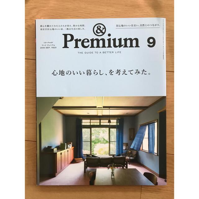 マガジンハウス(マガジンハウス)の&Premium (アンド プレミアム) 2018年 09月号 エンタメ/ホビーの雑誌(その他)の商品写真