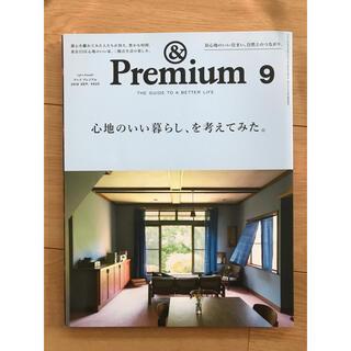 マガジンハウス - &Premium (アンド プレミアム) 2018年 09月号