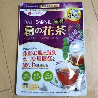 シボヘール  葛の花茶  極選  30包入(健康茶)