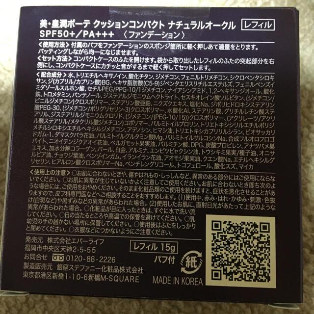 美・皇潤 クッションコンパクト レフィル ナチュラルオークル コスメ/美容のベースメイク/化粧品(ファンデーション)の商品写真