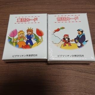 ピグマリオン 昔話カード 童話カード 新品未使用 未開封