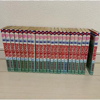 ハクセンシャ(白泉社)の花ざかりの君たちへ 全巻セット 全23巻セット 中条比紗也(少女漫画)