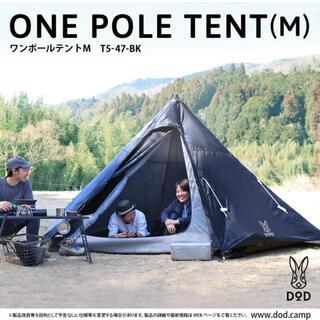 DODワンポールテント 5人用(テント/タープ)