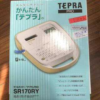 キングジム(キングジム)のテプラ プロ PRO SR170RY 新品未開封 2次元コード作成対応(オフィス用品一般)