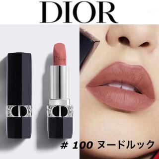 Dior ルージュディオール マットリップ 100 ヌードルック(口紅)