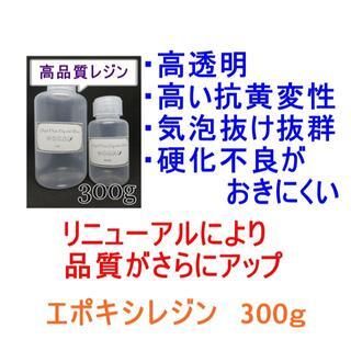 高品質 エポキシレジン 300g エポキシ樹脂 レジン液 2液性(その他)