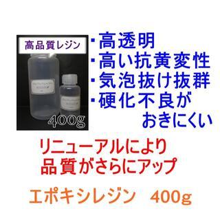 高品質 エポキシレジン 400g エポキシ樹脂 レジン液 2液性(その他)