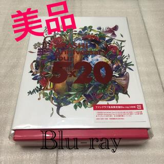 嵐 - ARASHI Anniversary Tour 5×20 ファンクラブ会員限定盤