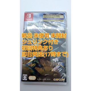 Nintendo Switch - 新品 モンハンライズ モンスターハンターライズ Nintendo 初回特典付き