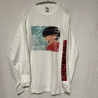 アキラプロダクツ(AKIRA PRODUCTS)のAKIRA ゴムをつけろ チンカス野郎ロンT(Tシャツ/カットソー(七分/長袖))