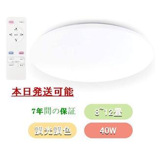 LEDシーリングライト 40W 無段階調光調色 10~12畳 天井照明 リモコン(天井照明)
