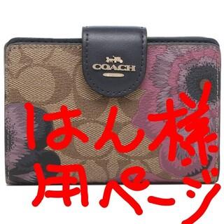 コーチ(COACH)のCOACH C3452 IMROJ 二つ折り財布 レディース(財布)