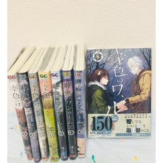 SQUARE ENIX - 【美品】幸色のワンルーム 1〜8巻 全巻クリアカバー付き