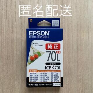 エプソン(EPSON)のEPSON  純正 インクカートリッジ 黒(PC周辺機器)