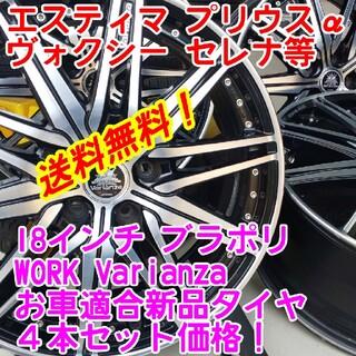 送料無料!WORK 18インチ×新品タイヤ選択自由215/45R18等 セレナ等