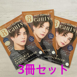 三代目 J Soul Brothers - HOT PEPPER Beauty 岩田剛典 3冊セット ホットペッパー