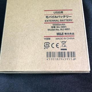 ムジルシリョウヒン(MUJI (無印良品))の無印良品 USB用 モバイルバッテリー(バッテリー/充電器)